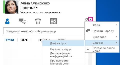 Знімок екрана: меню довідки