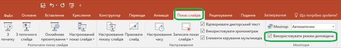 """Параметром """"Режим доповідача"""" можна керувати за допомогою прапорця на вкладці """"Показ слайдів"""" на стрічці в PowerPoint."""