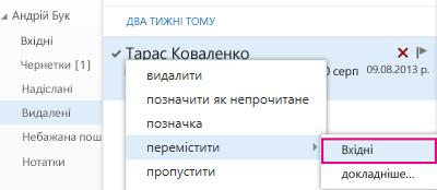 """Шлях до меню, який використовується для відновлення елемента з папки """"Видалені"""" у веб-програмі Outlook Web App"""