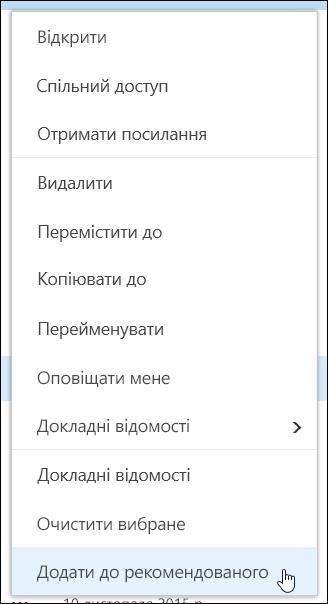 Закріплення рекомендованого елемента в бібліотеці документів
