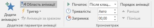 """Параметр """"Анімація по буквах"""""""