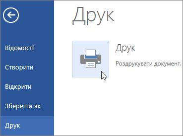 """Кнопка """"Друк"""" у Word Online"""