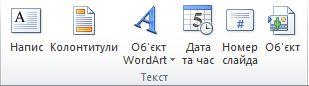 стрічка програми powerpoint 2010: група «текст» на вкладці «вставлення»