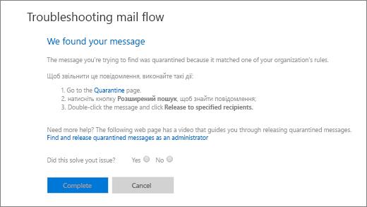Знімок екрана: приклад результатів засобу усунення неполадок із передаванням пошти.