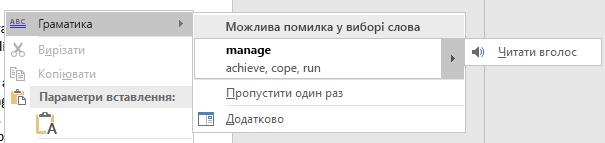 Знімок екрана: контекстне меню граматичної помилки
