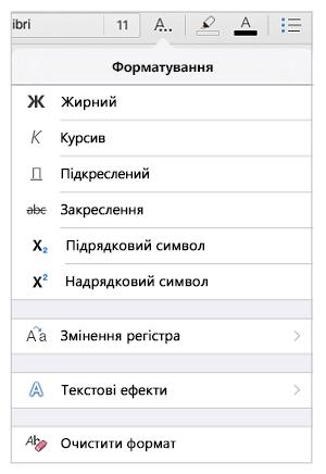 Параметри форматування тексту