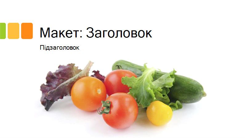 фото презентації про свіжу їжу
