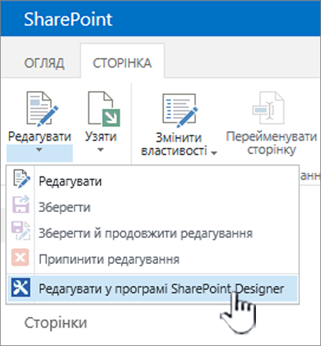 Виберіть програму SharePoint Designer з меню Редагування»