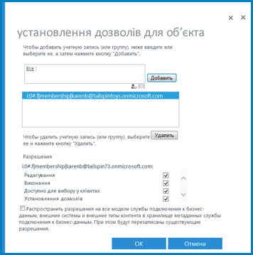 Знімок екрана діалогового вікна ''Установлення дозволів для об'єкта'' для служб підключення до бізнес-даних у службі SharePoint Online.