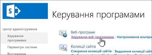 Відкриття параметрів веб-програми