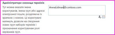 Знімок екрана з текстовим полем ''Адміністратори сховища термінів'' Центру адміністрування SharePoint. У цьому полі можна ввести ім'я користувача, якого потрібно додати як адміністратора.