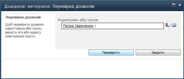 Введення імені користувача або групи