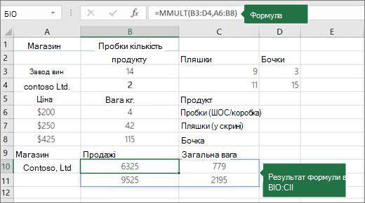Функція MMULT – приклад 2