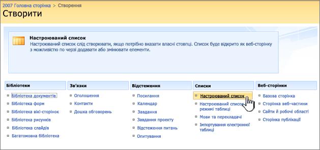 У діалоговому вікні створення виберіть тип спеціального списку