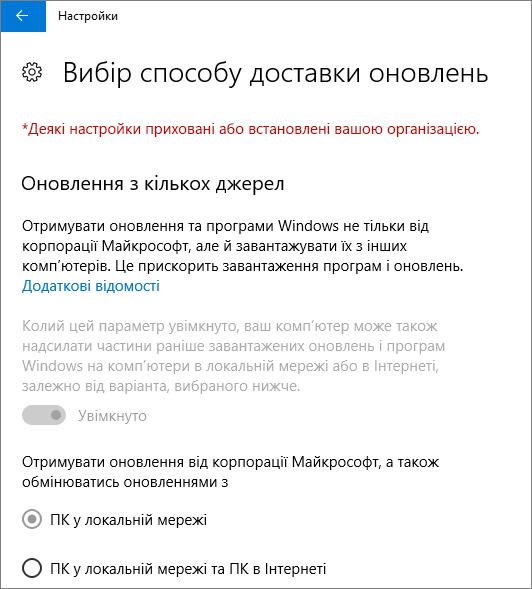 """На сторінці """"Вибір способу доставки оновлень"""" указано, що параметри приховано або їх налаштовує організація."""
