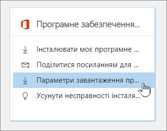 Настройки завантаження програмного забезпечення для програмного забезпечення Office