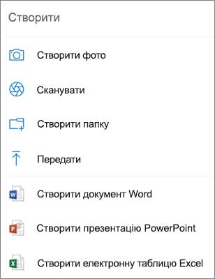 Передавання до служби OneDrive