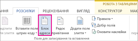 Кнопка ''Блок адреси''