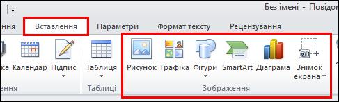 Вставлення рисунків у програмі Outlook 2010