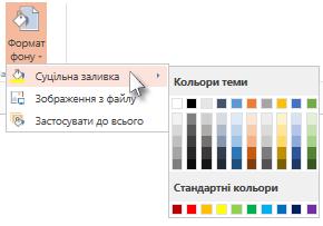 Вибір кольору тла
