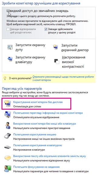 Центр легкого доступу у Windows
