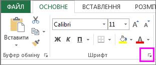 """Кнопка запускача діалогових вікон """"Шрифт"""""""