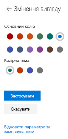 Настроювання теми сайту SharePoint