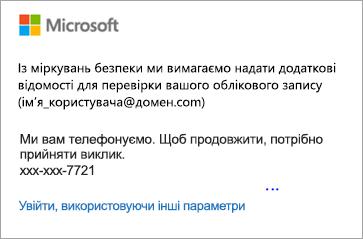 Перевірте текстові повідомлення та введіть шестизначний код.