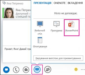 Знімок екрана: додавання презентації PowerPoint до розмови за допомогою миттєвих повідомлень
