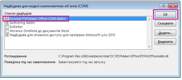 Установіть прапорець для надбудови Office COM Acrobat PDFMaker та натисніть кнопку OK.