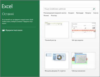 Кілька шаблонів, доступних у програмі Excel