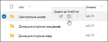 Додавання ярлика до OneDrive