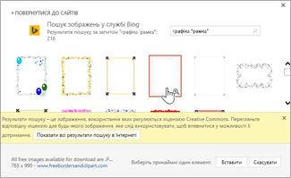 Вибір графічного зображення рамки для використання