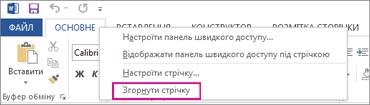 """Команда """"Згорнути стрічку"""", яка відображається, якщо клацнути правою кнопкою миші вкладку на стрічці в програмі Word2013"""