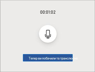 Записування припускання призупинення вгорі екрана, кнопка резюме посередині та кнопка Зберегти та розгортати внизу.