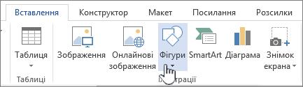 Кнопка вставлення фігур у Word