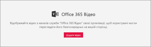 Office 365 відео веб-частини