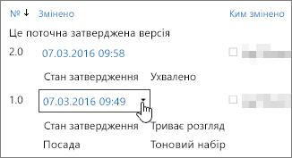 Кнопка розкривного списку в діалоговому вікні керування версіями