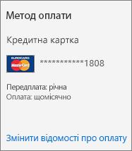 """Розділ """"Спосіб оплати"""" на картці передплати, оплачуваної кредитною карткою"""