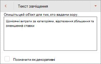 Текст заміщення для таблиці в програмі PowerPoint для Android.