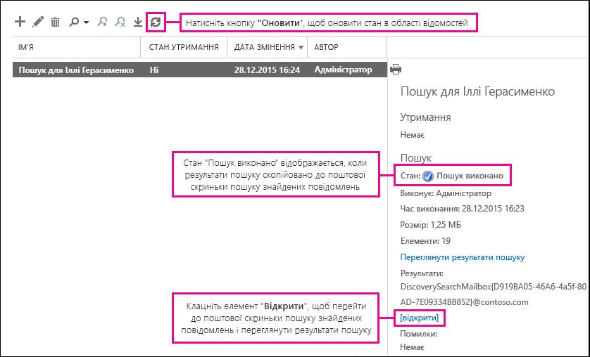 """Клацніть елемент """"Відкрити"""", щоб перейти до поштової скриньки пошуку знайдених повідомлень і переглянути результати пошуку"""