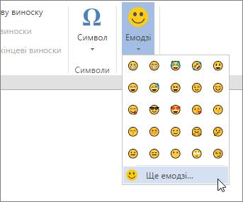 Натисніть кнопку Додаткові Emojis Emojis кнопки на вкладці «Вставлення» на вибір всі доступні emojis.