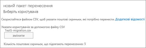 Створити пакет перенесення з файлом CSV