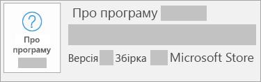 """Знімок екрана: номери версії й збірки та фраза """"Microsoft Store"""""""