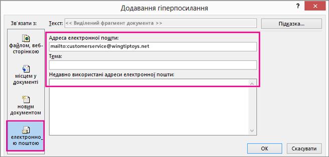 Діалогове вікно, де вибрано вставлення посилання на повідомлення електронної пошти