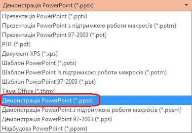 """Тип файлу """"Демонстрація PowerPoint"""" у списку типів файлів PowerPoint"""