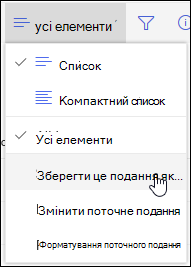 Параметр «Зберегти як» у меню подання списку SharePoint Online