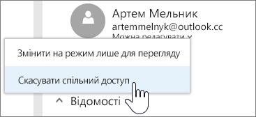 Знімок екрана: вибір дозволів користувача та скасування спільного доступу
