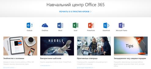 Домашня сторінка Навчального центру Office із піктограмами різних програм і плитками доступних типів вмісту