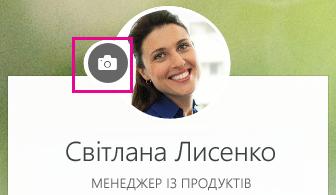 Клацніть піктограму камери, щоб змінити фото.
